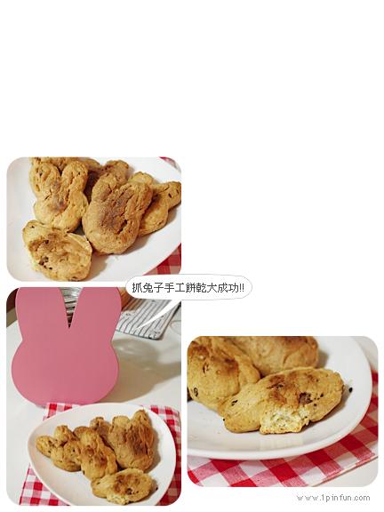 蜜核桃手工餅乾